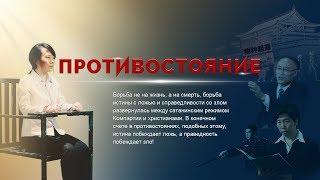Христианский фильм «ПРОТИВОСТОЯНИЕ» Христианские свидетельства о победе над сатаной