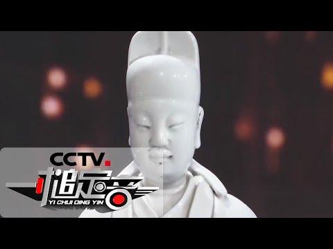 《一槌定音》 20190630| CCTV财经