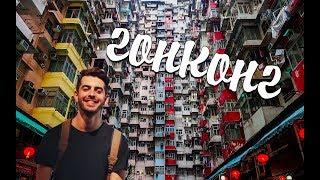 видео Гонконг