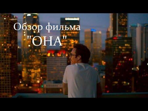 """Обзор фильма """"Она"""""""