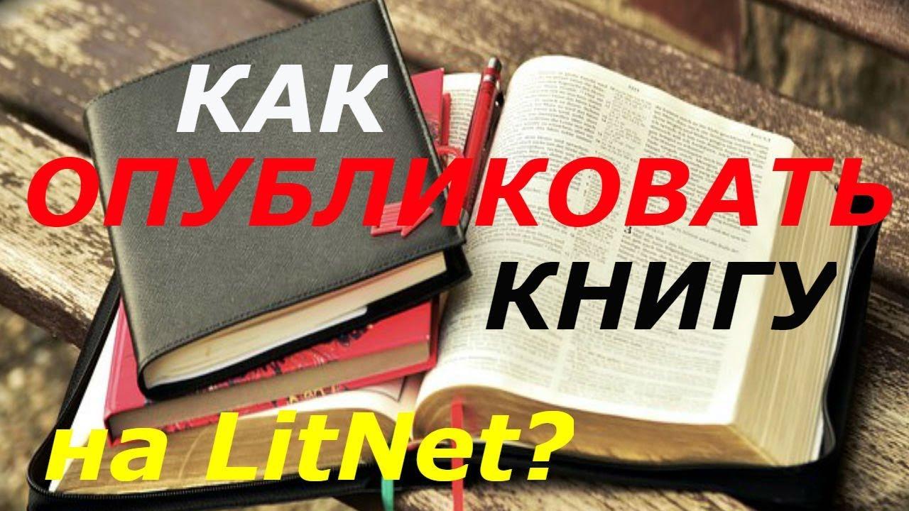 """Как опубликовать книгу на """"LitNet""""."""