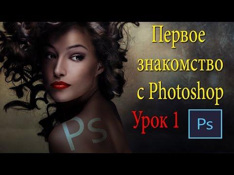 Уроки для фотошоп на русском языке начинающим, обработка