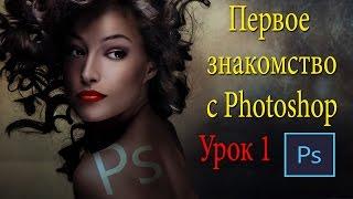 Фотошоп для новичков. С чего начать? Урок 1(Урок для тех, кто впервые открыл Фотошоп и не знает, с чего начинать его изучение. Краткий обзор панели инст..., 2016-02-02T11:31:46.000Z)
