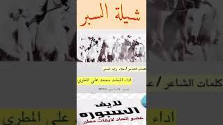 شيلة السبر كلمات الشاعر علاء زايد السبر اداء المنشد محمد المطري