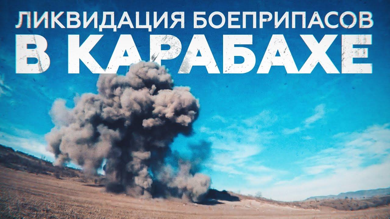 Работы по разминированию в Нагорном Карабахе