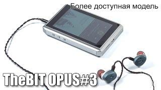 the Bit OPUS #3 - первые впечатления  краткий обзор