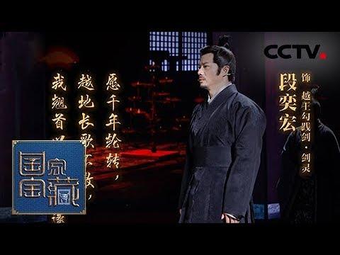 [国家宝藏]越王勾践剑 国宝守护人:段奕宏   CCTV综艺