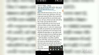 Hindi speech about PREMCHAND
