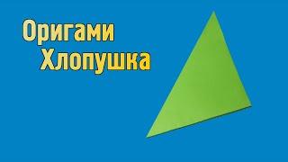 Как сделать хлопушку из бумаги своими руками (Оригами)