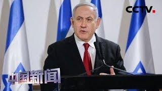 [中国新闻] 以色列总理内塔尼亚胡将被正式起诉   CCTV中文国际