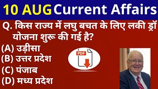 current affairs- 10 August 2019 Current Affairs | Daily Current Affairs | Current Affairs In Hindi