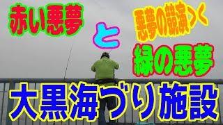 釣り動画ロマンを求めて 263釣目(大黒海づり施設)