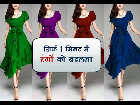 Change colour in 1 Minute, Photoshop Hindi Tutorial thumbnail