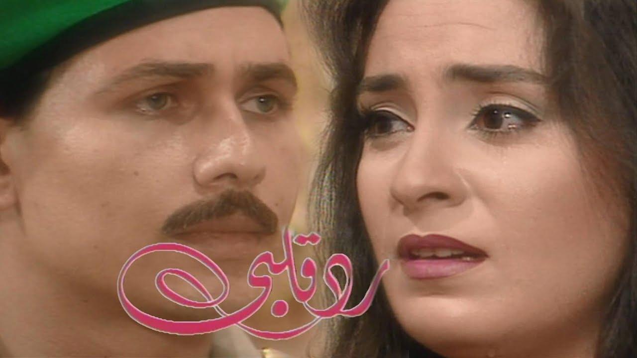 مسلسل ״رد قلبي״ ׀ نرمين الفقي – محمد رياض ׀ الحلقة 01 من 40