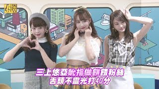 Publication Date: 2018-11-05 | Video Title: 三上悠亞吮指做餅餵粉絲 舌頭不靈光打40分