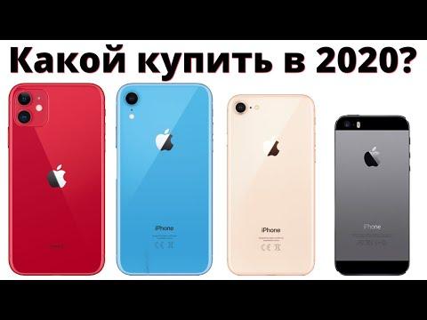 Какой айфон выбрать в 2020 и НЕ ПОЖАЛЕТЬ?