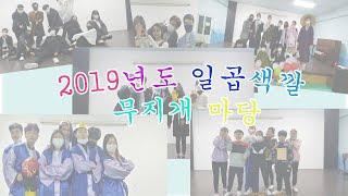 [아공] 2019년도 일곱색깔 무지개 마당-고1 인형극