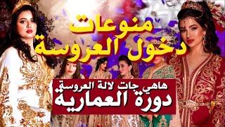 أغاني أفراح مغربية 2019  - منوعات دخول العروسة  -