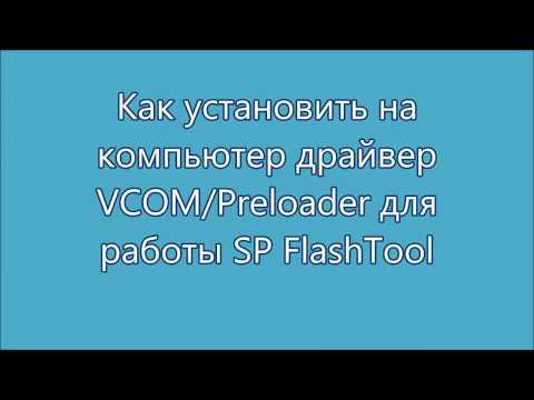Как установить драйвера VCOM/Preloader для работы SP FlashTool (процессоры MTK)