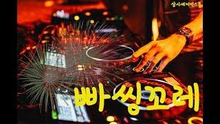 🎧클럽리믹스 빠씽꼬레🎧Club Remix Sittingkore🎧クラブリミックス·パッシング🎧1.25배속 추천 나는 빅스푼 bigspoon 큰수저 빠싱꼬레 수능금지곡