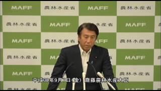 齋藤農林水産大臣会見(平成30年9月7日)