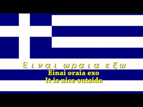 GREEK LESSONS AND USEFUL PHRASES FOR BEGINNERS