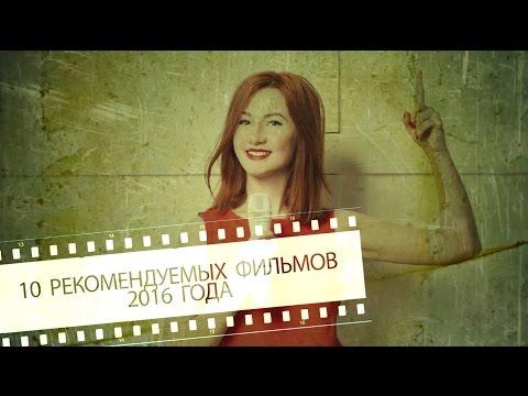 10 фильмов, которые вы зря пропустили в 2016 году