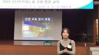 2019 청년안전강사 양성과정 - 금천구3