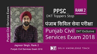 Rank 2 Punjab Public Service Commission Exam 2018 Jagnoor Singh's strategy | DKT Toppers Stop