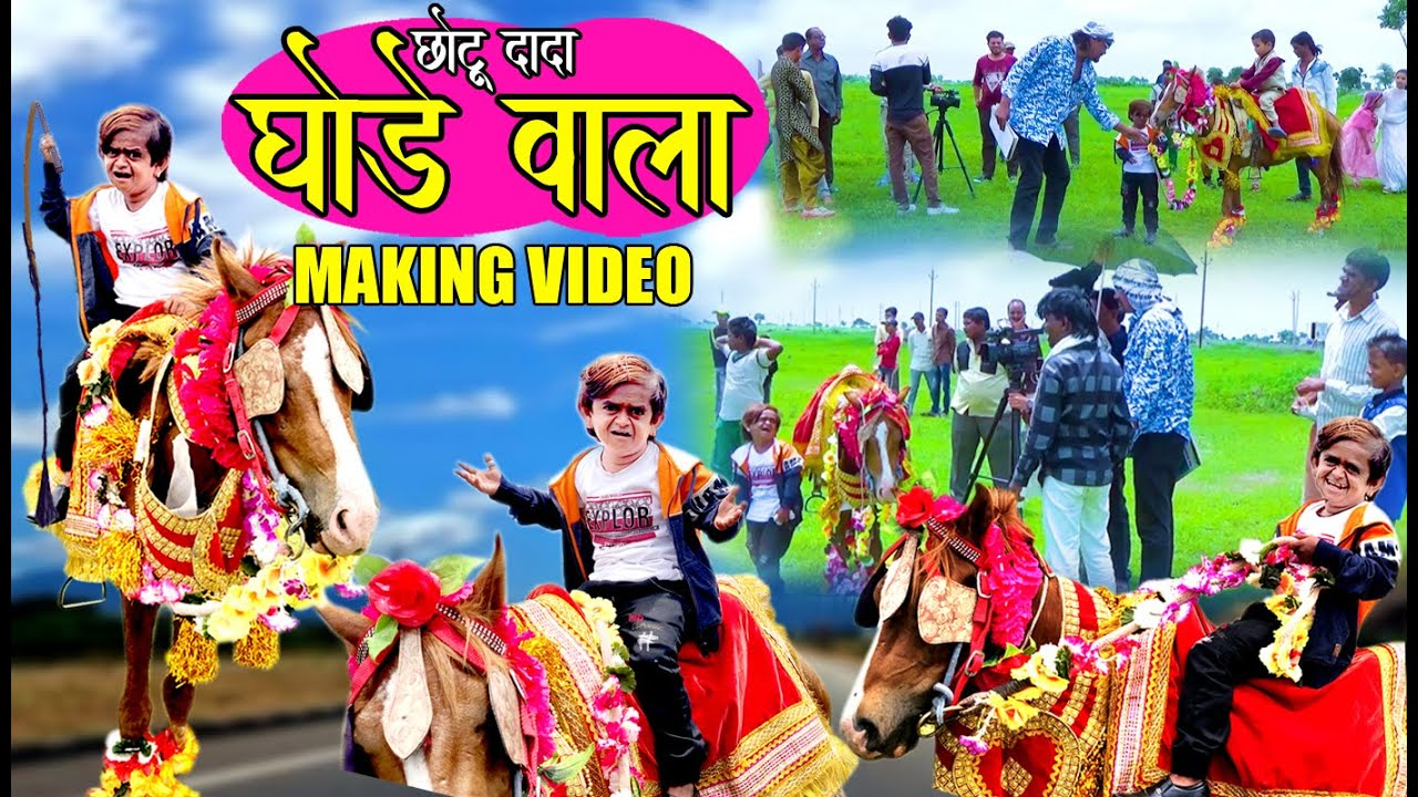 "CHOTU DADA GHODE WALA Making Video | छोटू दादा घोड़े वाला ""मेकिंग वीडियो"" |Shooting n Re-take Video"