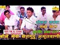 Download New Rajasthani Song 2017 I बोले मेरा सतगुरु अमृतवाणी I Dolat Garwa I Rajasthani Supehit Bhajan 2017 MP3 song and Music Video