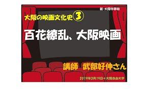 「大阪の映画文化史」その3「百花繚乱、大阪映画」2018年3月19日