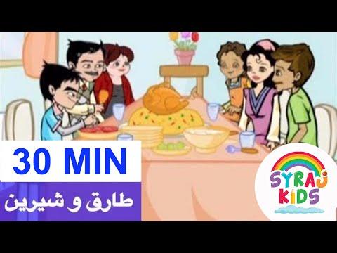 Healthy Food طارق و شيرين الغذاء الصحي Tareq wa Shireen Arabic Kids Cartoon الكرتون العربي للأطفال