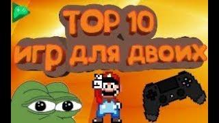 TOP 10 игр для двоих на андроид ( Часть 2 )