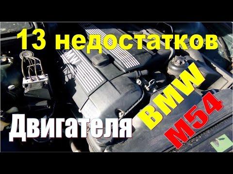 Фото к видео: Советы моториста БМВ. Серия 1 - ВСЕ 13 проблем двигателя BMW M54. Как не попасть на КАПИТАЛКУ?
