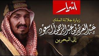 أسرار زيارة الملك عبد العزيز للبحرين | فلم وثائقي ينشر لأول مرة!!