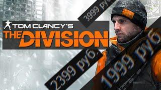 Как Tom Clancy's The Division оправдал все мои ожидания на старте