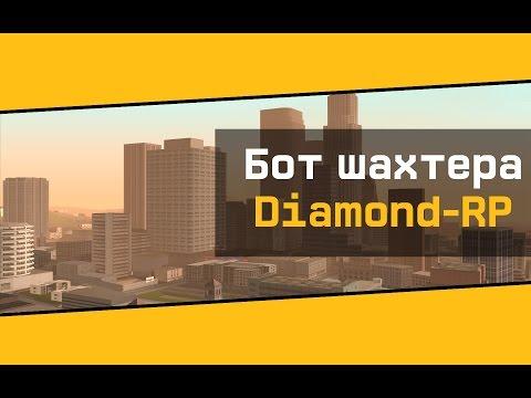 Бот на Оружейный завод для Diamond rp 0.3.7 [CLEO]