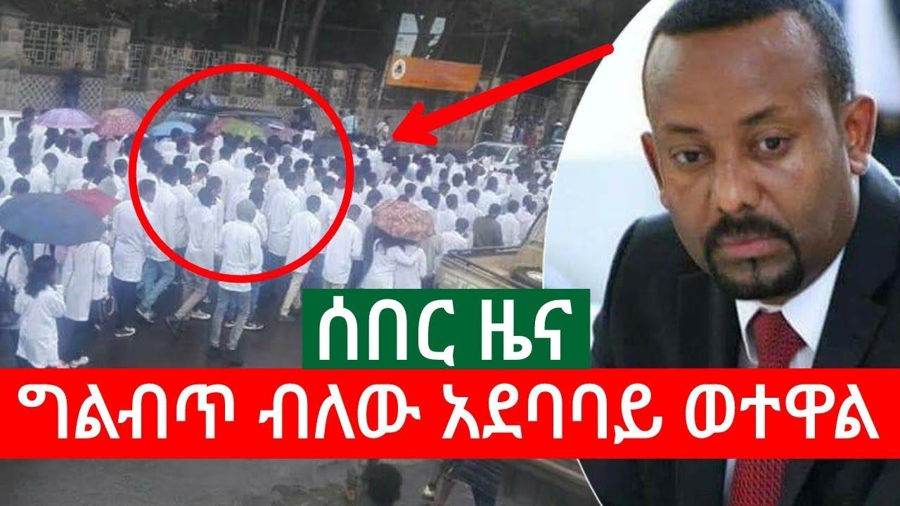 News regarding Ethiopian Medicine Students Protest