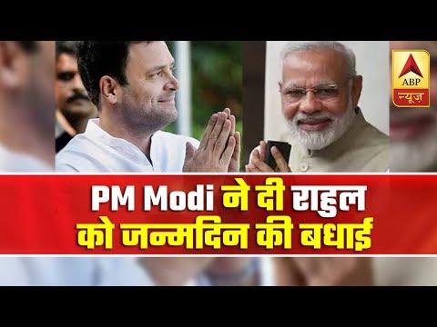 PM Modi Wishes Rahul Gandhi Good Health, Long Life As Congress President Turns 49 Today | ABP News