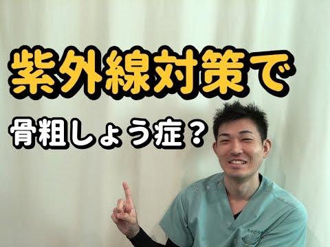 紫外線対策で骨粗しょう症? 富山 鍼灸