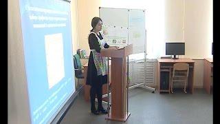 1 я областная научно практическая конференция школьников и студентов