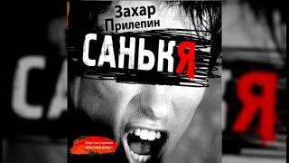 Санькя Захар Прилепин аудиокнига
