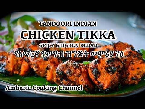 Amharic - Indian Chicken Tikka Recipe Kebab የአማርኛ የምግብ ዝግጅት መምሪያ ገፅ