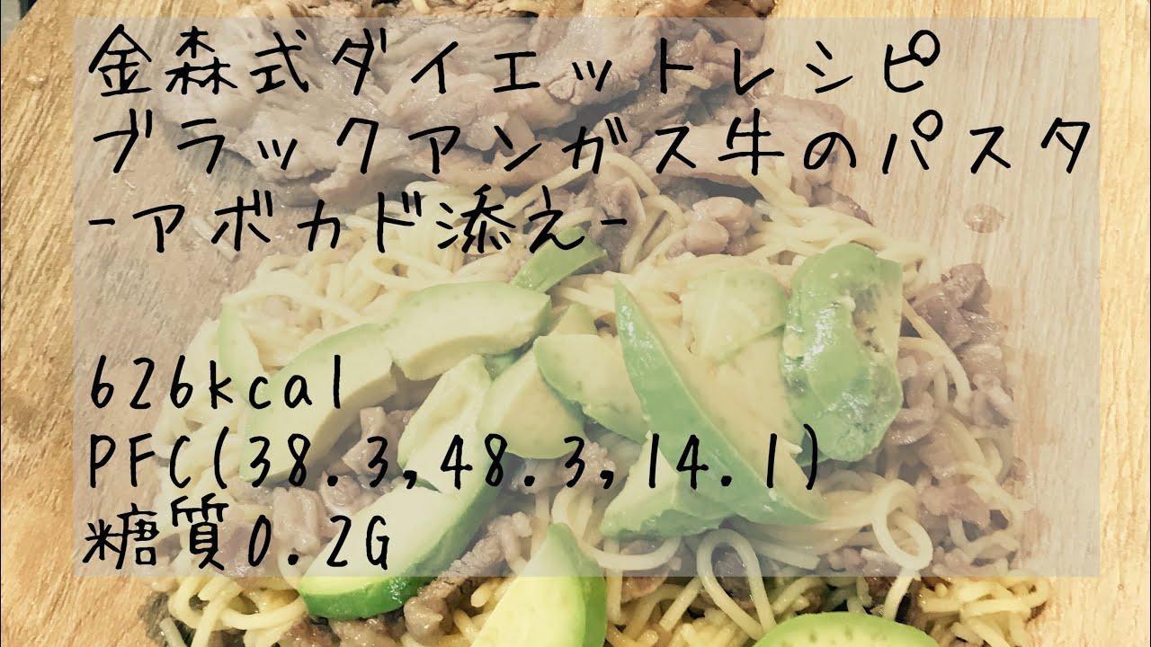 レシピ 金森 式