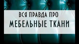 Купить диван и не прогадать. Вся правда про мебельные ткани.(http://soft-wall.ru/ На нашем канале мы рассказываем как правильно выбрать мебельные ткани, что ваша мягкая мебель..., 2014-03-15T15:43:09.000Z)