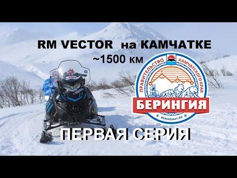 Снегоход РМ Вектор на Камчатке - ПЕРВАЯ СЕРИЯ.
