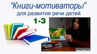 Удачные Книги для Развития Речи у Малышей | Наши Книжные Находки от 1 до 2,5