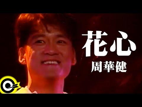 周華健【花心 The flowery heart】風雨無阻演唱會 '94 Wakin Chau Concert Official Live Video - YouTube