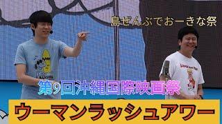 第9回沖縄国際映画祭(波の上うみそら公園ステージ) 島ぜんぶでおーき...